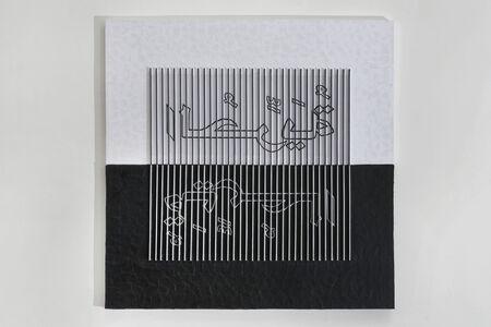 Hazem ElMestikawy, 'Behind the Back', 2013