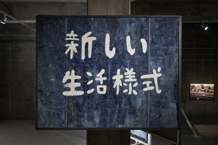 Chim↑Pom, 'May, 2020, Tokyo (Tokyu) - Drawing a Blueprint - ', 2020