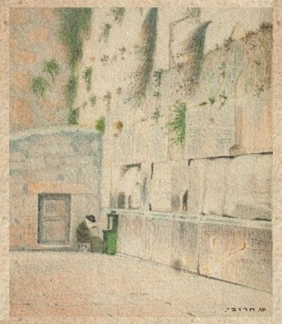 Shmuel Charuvi, 'The Kotel', Early 20's of the 20th century