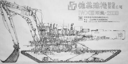 Daisuke Tajima, '挖掘機械 Excavator', 2017