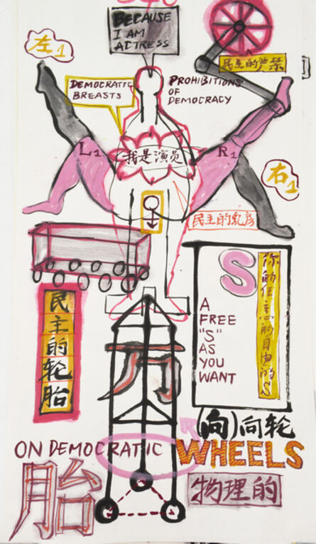 Wu Shanzhuan, 'Today No Water: On Democratic Wheels', 2000
