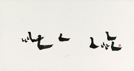 Park So-hyun, 'Lovebirds', 2015