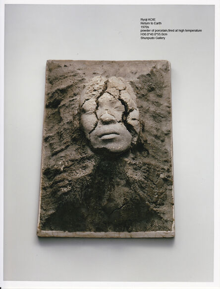 Ryoji KOIE, 'Return to Earth', 1971