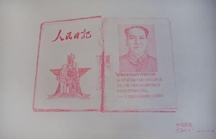 Yang Zhichao 杨志超, 'Chinese Bible-Drawing No. 7', 2010