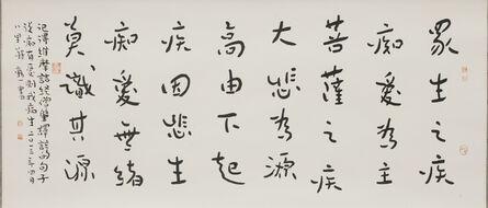 Chiang Hsun, 'Vimalakirti Sutra', 2013