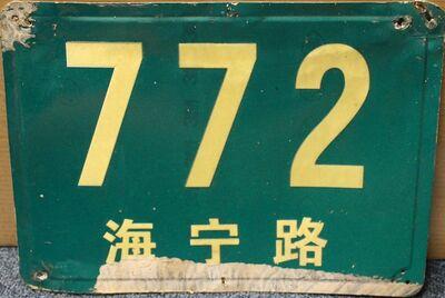 Jing Wong, 'Shanghai address plate (28)', ca. 1970s
