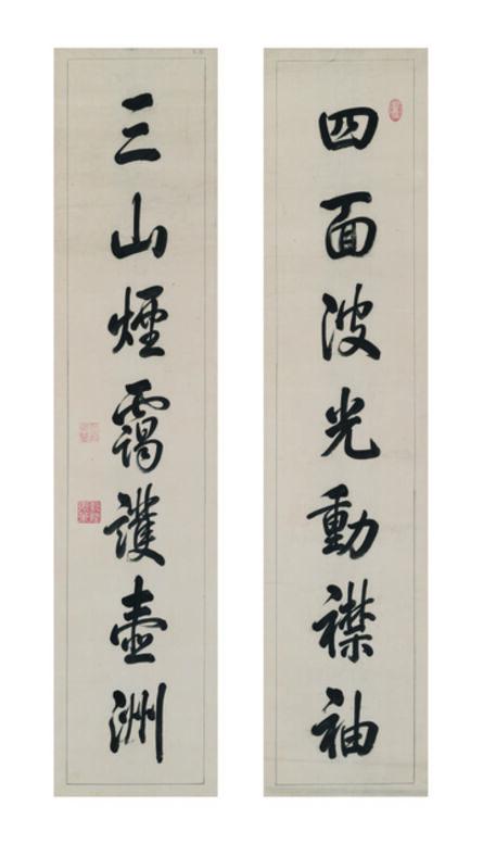 Emperor Qianlong, 'Seven-character Couplet in Running Script'