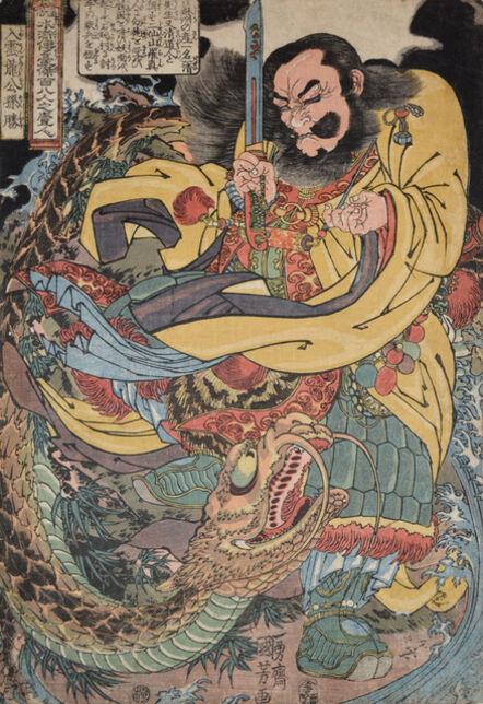 Utagawa Kuniyoshi, 'Nyuunryu Kosonsho', ca. 1828