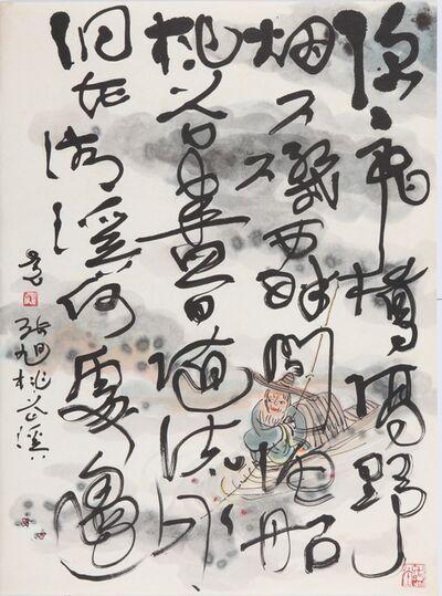 Huang Yao, 'Peach Blossom Stream - Calligraphy'