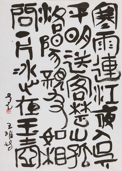 Huang Yao, 'Farewell to Xin Jian at the Lotus Tower', 1979-1981