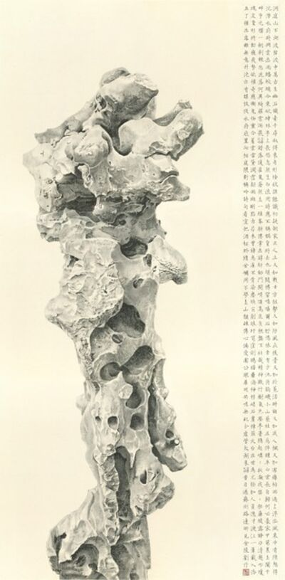 Liu Dan, 'Scholar's Rock'