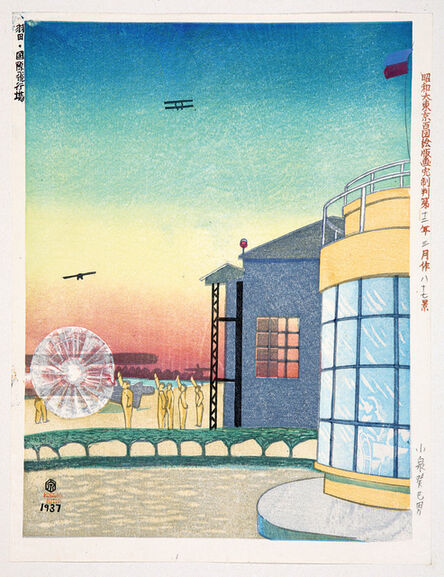 Koizumi Kishio, 'Haneda International Airport', 1937