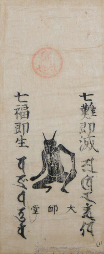 Unknown, 'Seven Hardship Destroyed,  Seven Blessings Bestowed', N/A