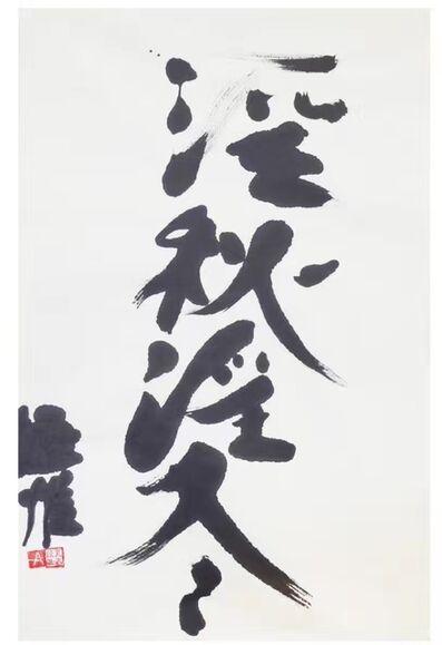 Nobuyoshi Araki, 'Sensual autumn and winter 淫秋淫冬', N/A