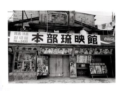 Kenshichi Heshiki, 'The Goat's Lung', ca. 1968