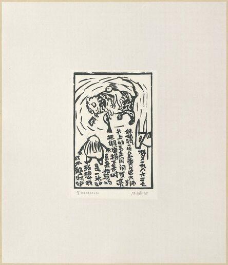 Chen Haiyan 陈海燕, 'Golden Lion', 1986
