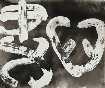 Wang Dongling 王冬龄, 'Heart Painting', 2013
