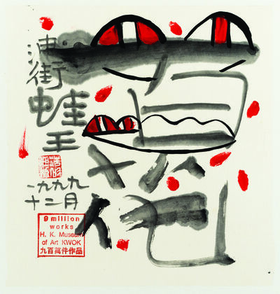 Frog King 蛙王, 'Frog Cherry Blossoms', 1999