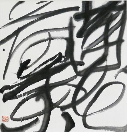 Wang Dongling 王冬龄, 'Lotus 蓮花荷葉', 2017