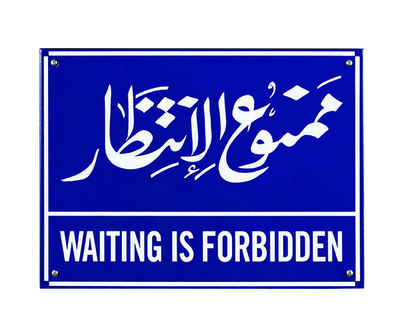Mona Hatoum, 'Waiting is Forbidden', 2006-2008