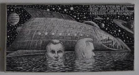 Ivan Yazykov, 'Gagarins of aidalines '