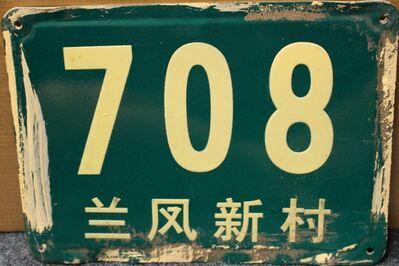 Jing Wong, 'Shanghai address plate (21)', ca. 1970s