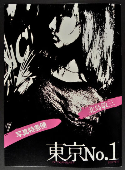 Keizo Kitajima, 'Photo Express: Toyko, no. 1', 1979