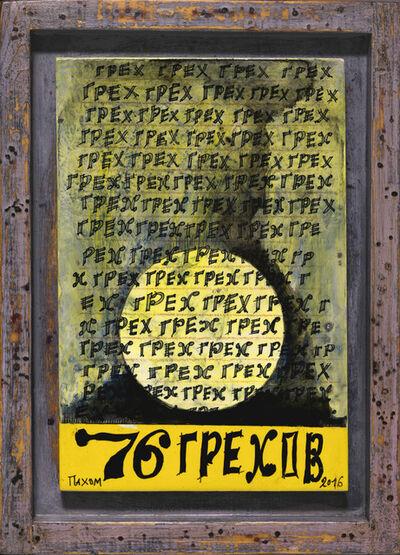 Sergey Pakhomov (Pakhom), '76 sins', 2016