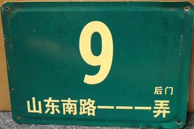 Jing Wong, 'Shanghai address plate (13)', ca. 1970s