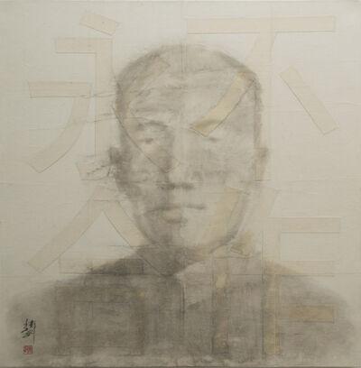 Dai  Guangyu 戴光郁, 'Never Collaborate', 2012