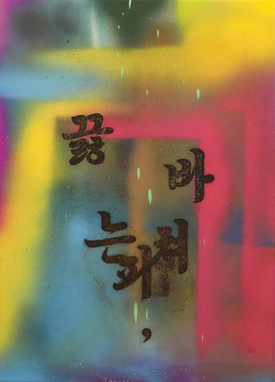 Kichang Choi, 'Lucky Drawing: 끓는 피 바쳐,', 2021