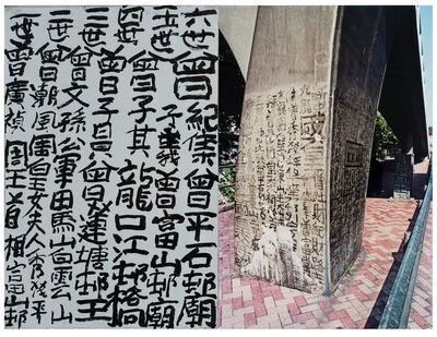 Tsang Tsou Choi 曾灶財 King of Kowloon, 'Untitled', 1996-1997