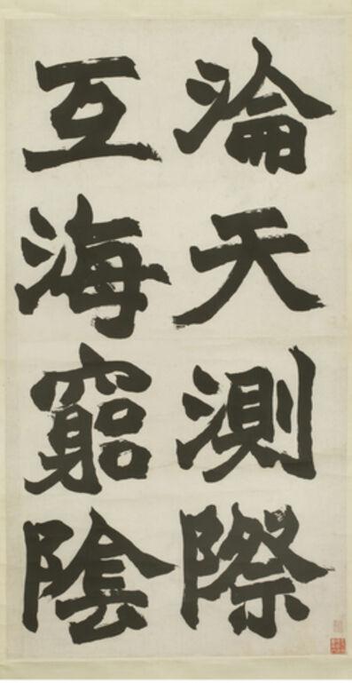 Zhao Zhiqian, 'Inscription on Shifan (Shifan ming)'