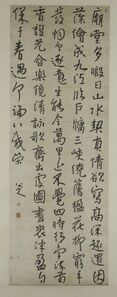 Bada Shanren (Zhu Da) 八大山人 (朱耷), 'Poem by Sun Ti in running-standard script', 1698