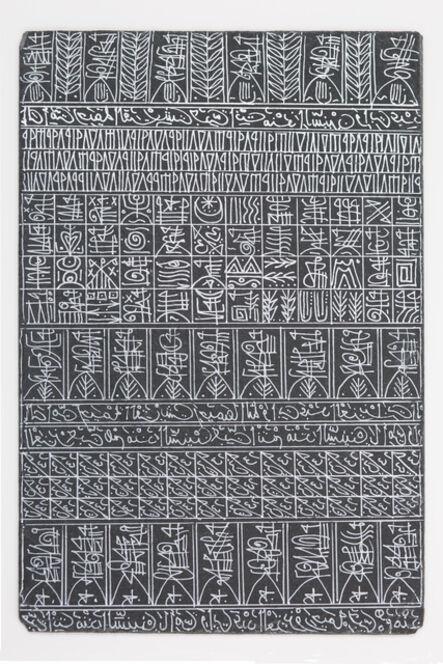 Rachid Koraïchi, 'L'Amour au bord de l'Ame (3)', 2015