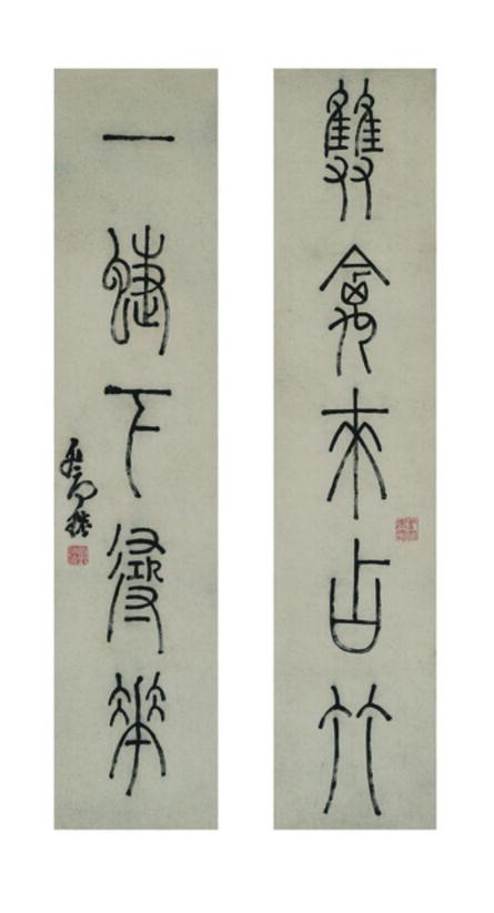 Deng Shiru, 'Five-character Couplet in Seal Script'