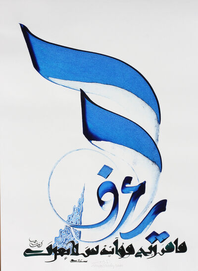 """Hassan Massoudy, 'Untitled (""""There is no favorable wind for he who knows not where he is going"""" - Seneca)', 2000"""
