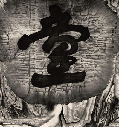 Gu Wenda, 'China Park - #3 Emperor ', 2011