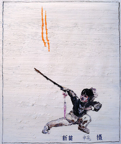 Shen Liang, 'Martial Arts 08', 2007