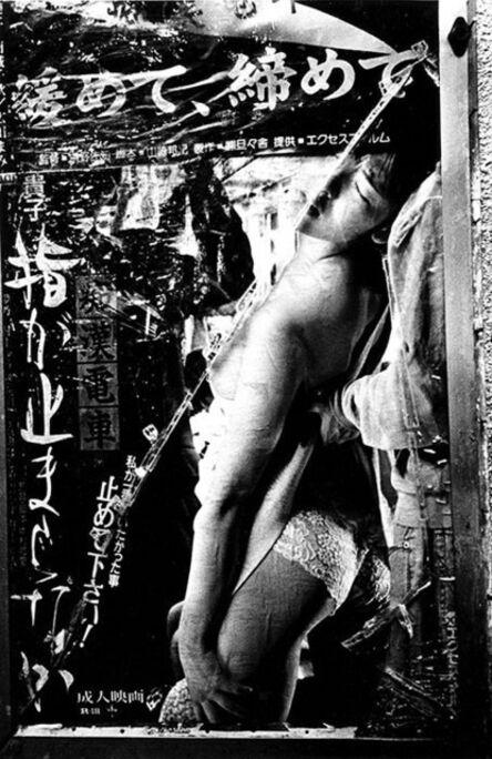 Daido Moriyama, 'Tokyo, Japon, 2002', 2021 printed on request