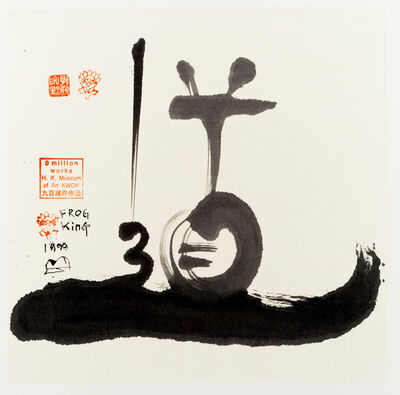 Frog King 蛙王, 'The Way', 1999