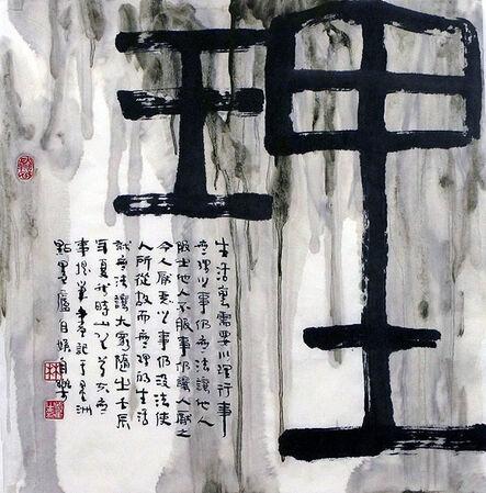 Ling Yang Chang, 'Truth 理', 2012