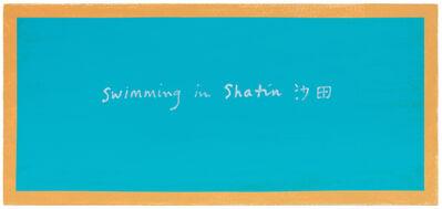 David Diao, 'Swimming in Shatin', 2016