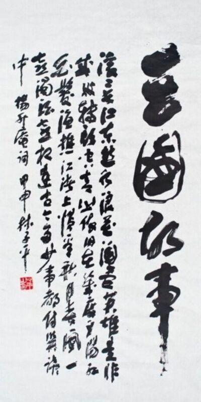 Lim Tze Peng, 'Story of Three Kingdoms by Yang Shen, 临江仙 – 杨慎', 2004