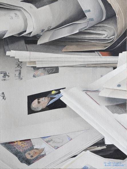 Ibrahim El Dessouki, 'Newspapers 8 ', 2020