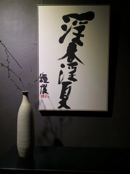 Nobuyoshi Araki, 'Sensual spring and summer 淫春淫夏', N/A