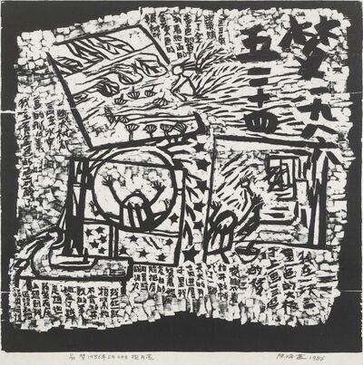 Chen Haiyan 陈海燕, 'Embracing the Moon', 1986