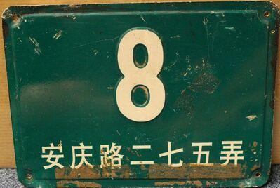 Jing Wong, 'Shanghai address plate (15)', ca. 1970s