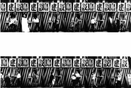 William Klein, 'William Klein Twelve leading characters in Tokyo street cast, Tokyo', 1961