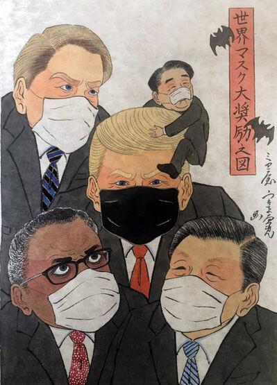Ukiyoemon Mitomoya, 'The World's Best Mask Competition', 2020